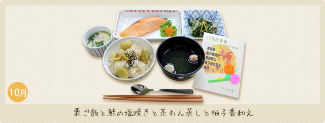 栗ご飯と鮭の塩焼きと茶わん蒸しと柚子香和え
