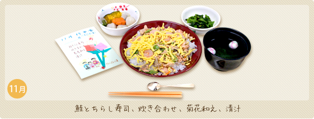 鮭とちらし寿司、炊き合わせ、菊花和え、清汁