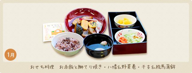 おせち料理 お赤飯と鰤てり焼き・八幡&野菜巻・干支&絵馬蒲鉾