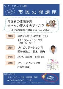 第1回公開講座(29.11.25)