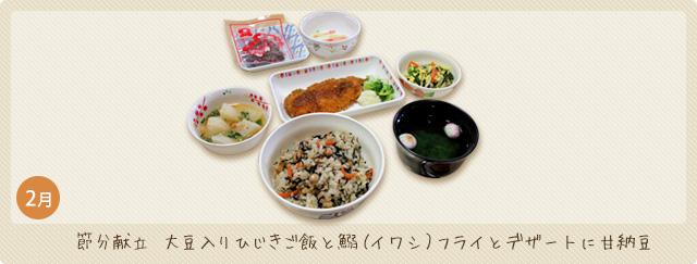 節分献立 大豆入りひじきご飯と鰯(イワシ)フライとデザートに甘納豆