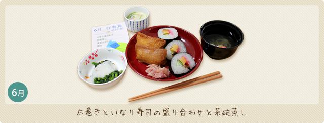 太巻きといなり寿司の盛り合わせと茶碗蒸し