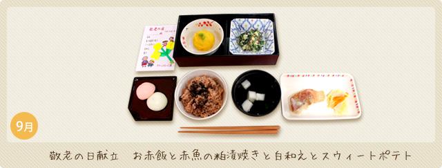 敬老の日献立 お赤飯と赤魚の粕漬焼きと白和えとスウィートポテト